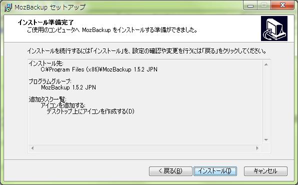 thunderbird プロファイル インポート