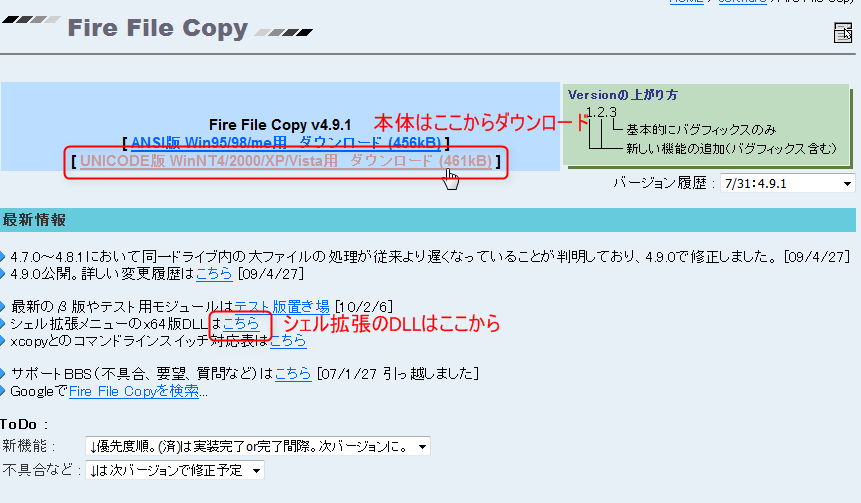 fire file copyを64bit版windows7で使う 自由とテクノロジーを愛す者の