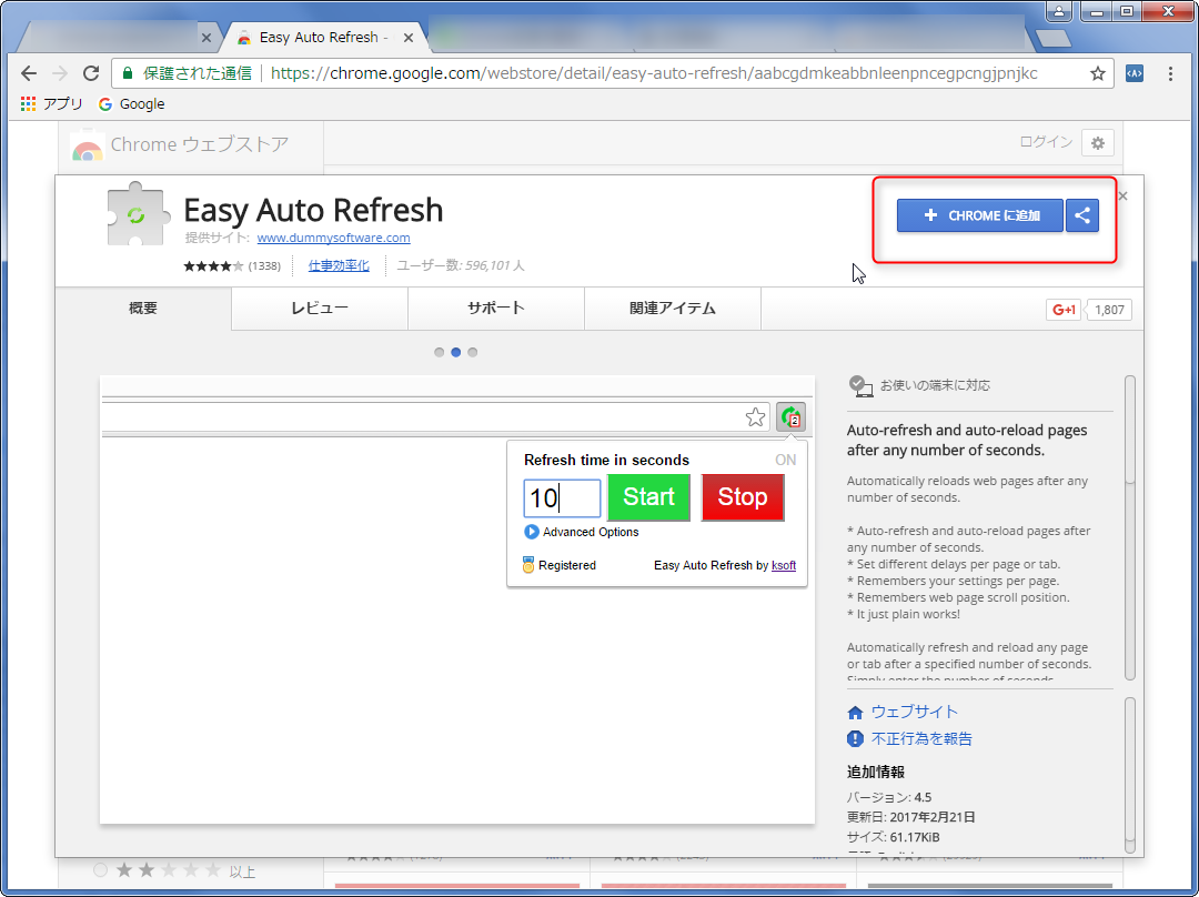 設定した時間ごとに開いているWEBページを自動でリロードするGoogle