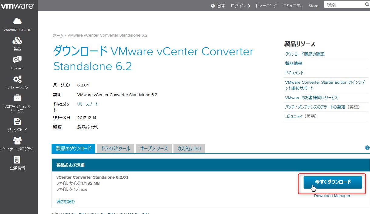 VMware vCenter Converter Standaloneを導入する   自由と